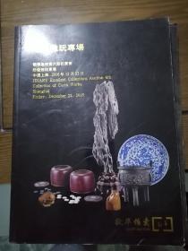 上海敬华集粹第六期拍卖会珍瓷雅玩专场