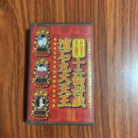 磁带:滚石九大天王 十二齣好戏