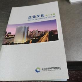 企业文化员工手册