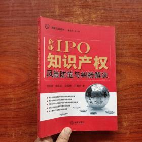 企业IPO知识产权风险防范与纠纷解决