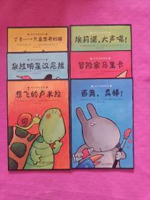 神奇动物剧场(全6册)·小橘灯桥梁书——优秀儿童成长教育图书,每册附赠DIY动物纸偶