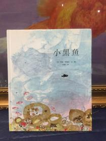 小黑鱼【12开硬精装 儿童绘本】