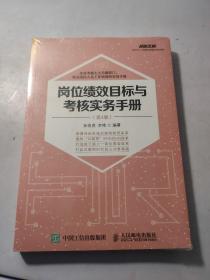 岗位绩效目标与考核实务手册(第4版)