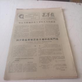 文革报纸 :进军报1967年,第20,21期,后边角残,见图片