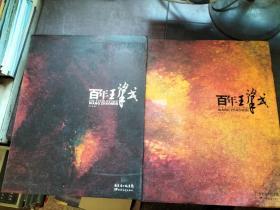 百年王肇民文章篇+百年王肇民 画册篇(软精装)2本合售