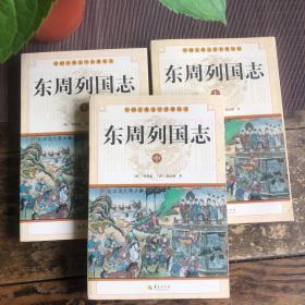 中国古典文学名著丛书 东周列国志 (上中下)