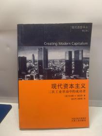 现代资本主义