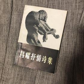 昌耀抒情诗选 著名诗人昌耀签名签赠钤印 封面为孙克平雕塑作品