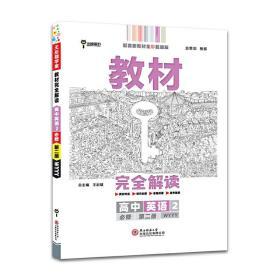 新教材 2022版教材完全解读  高中英语2必修第二册  配外研版 王后雄高一英语 陕西师范大学出版社9787569507874正版全新图书籍Book