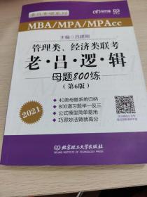 2021管理类、经济类联考·老吕逻辑母题800练(第6版)