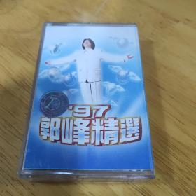 郭峰—97精选—正版磁带(店铺)