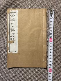 【非常少见】民国线装《西湖四日记》 前有著者旌德汪洋照片一幅,吴江柳弃疾、安吴胡韫玉做序