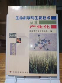 生命科学与生物技术及其产业化
