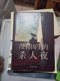 没有凶手的杀人夜:东野圭吾悬疑系列