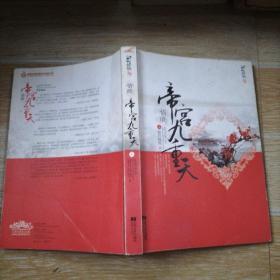 情晚·帝宫九重天(上)