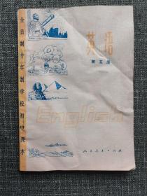 (80年代老课本)全日制十年制学校初中课本 英语 第五册