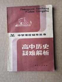 高中历史疑难解析(中学课程辅导丛书)