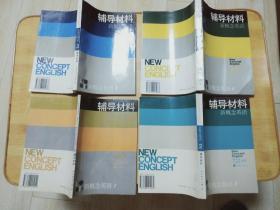 新概念英语辅导材料(全四册)