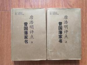 唐浩明评点曾国藩家书 上下 珍藏本