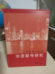 近代香港与内地华资联号研究