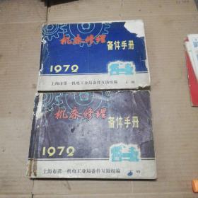 机床修理备件手册 1972(上下 内页很好)仔细看图
