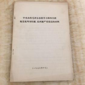 中央办的毛泽东思想学习班四川班揭发批判刘结挺、张西挺严重错误的材料(1-21合订)