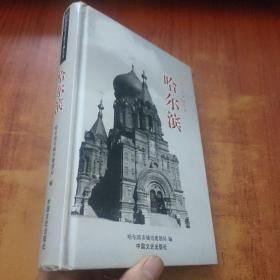 中国历史文化名城丛书 哈尔滨