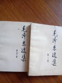 毛泽东选集三四