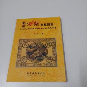 北京火柴商标图鉴 签名本