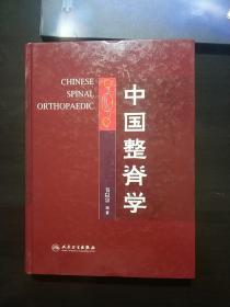 中国整脊学