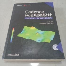 电子设计自动化丛书·Cadence高速电路设计:Allegro Sigrity SI-PI-EMI设计指南