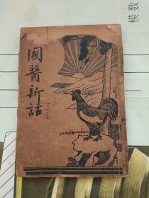 民国版:国医新话(上册)品相见图及描述,低价处理