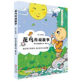 花鸟传说故事(彩图版) 浙江文艺出版社9787533939953正版全新图书籍Book