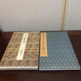 B-0477日本二玄社原色法帖选14《周 石鼓文 后劲本》经折装/1985年初版