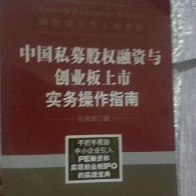 中国私募股权融资与创业板上市实务操作指南