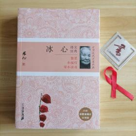 冰心诗文经典(平装16开本)~中国现代名家经典丛书