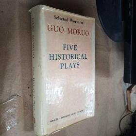 GUO MORUO Five Historical Plays(郭沫若选集——历史剧五种)