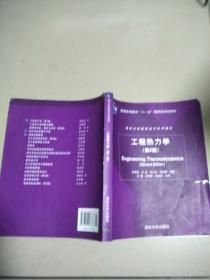 工程热力学(第2版)   原版内页干净