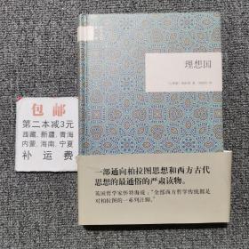 国民阅读经典:理想国