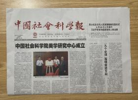 中国社会科学报 2021年9月30日 星期四 总第2261期 今日八版 邮发代号:1-287 国内统一刊号:CN11-0274 国外发行代号:D3983 Chinese Social Sciences Today