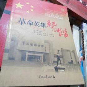 中宣部首批公布百个爱国主义教育基地精选:革命英雄纪念馆