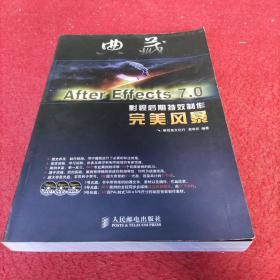 典藏:After Effects7.0影视后期特效制作完美风暴