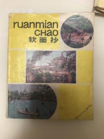 笔记本(内有香港明星贴图一百一十张)