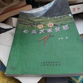 西藏冬虫夏草资源