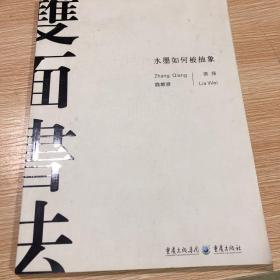 水墨如何被抽象:中国画、书法的当代转型