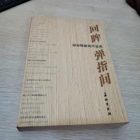 回眸·弹指间:郑宗群新闻作品选