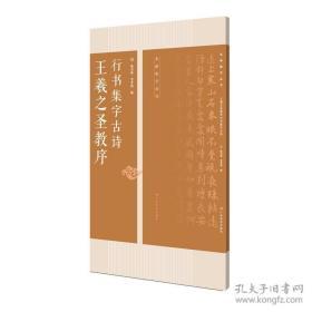 王羲之圣教序行书集字古诗/名帖集字丛书