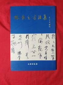 林散之书法集   16开、2006年1版1印