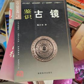 中国古玩鉴识系列2:鉴识古镜