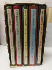 中国古代版画史纲(全五册)布面